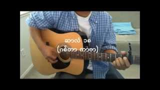 Myanmar Gospel Song - Psalm 18 (cover)