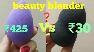 BEST BEAUTY BLENDER❓roadside beauty blender VS online beauty blender | which one is better❓