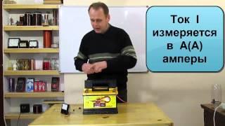 видео Постоянный и переменный электрический ток