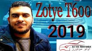 مواصفات واسعار زوتي2019 Zotye T600 2019 _ t600