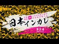 Gambar cover 天皇賜盃 第89回日本インカレ  第2日・2020/9/12