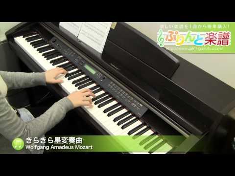 12の変奏曲(きらきら星変奏曲) Wolfgang Amadeus Mozart
