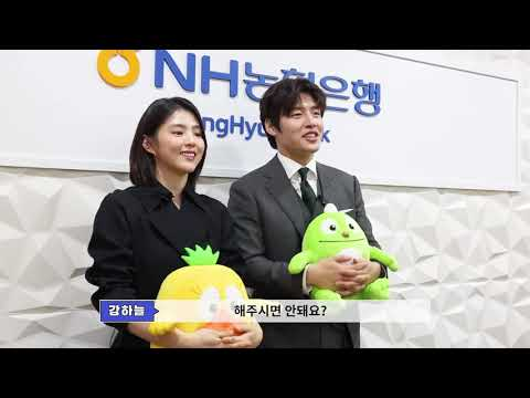 [ENG] NH농협카드 NEW모델 강하늘, 한소의 인터뷰 ; Interveiw of KHN and HSH, new model of NH Nonghyup card
