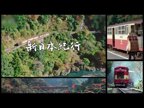 新日本紀行 ミニ列車の走る峡 -静岡県奥大井-
