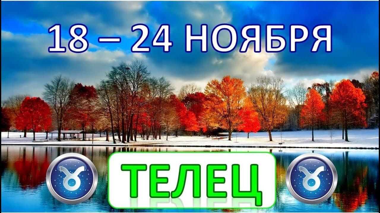 ♉ТЕЛЕЦ♉. 🌟 С 18 по 24 НОЯБРЯ 2019 г. ❄️ Таро Прогноз Гороскоп