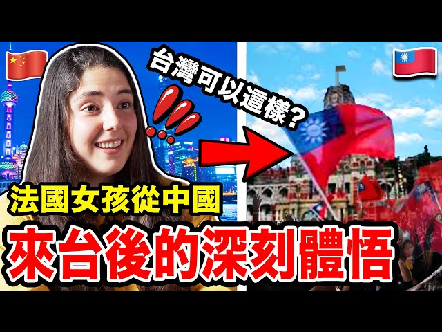 法國女孩眼中台灣與中國的最大差異!🇫🇷👧➡️🇹🇼🇨🇳 第一次來就被九份徹底圈粉🥰 FRENCH GIRL SHARES HER VIEWS ON TAIWAN AND CHINA