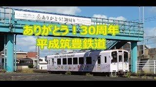 30周年感謝横断幕 平成筑豊鉄道