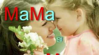 Алфавит для малышей Буква М
