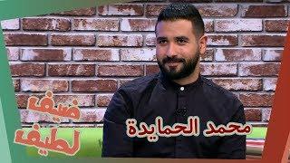 محمد الحمايدة