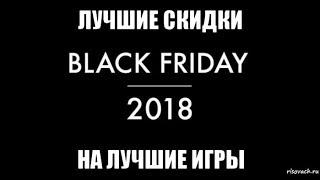 Черная пятница 2018 ! Скидки на игры Blizzard/Origin/Steam.