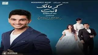 اغنية مسلسل عروس بيروت /محمد عساف - كرمالك أنت