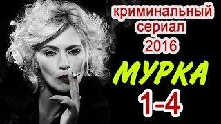 Мурка 1,2,3,4 серия Новые русские фильмы 2017 #анонс Наше кино