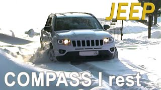 тест JEEP Compass 2012 restyling Avtosalon TV