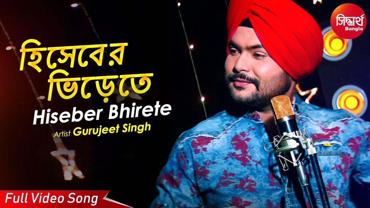 Hiseber Bhirete   Romantic Bangla Song   Gurujeet Singh   Siddharth Bangla