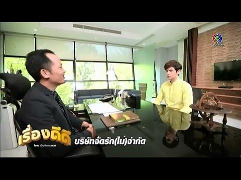 เรื่องดีดี โดย บันทึกกรรม | ตอน บริษัทจัดรัก (ไม่) จำกัด | 01-05-59 | TV3 Official