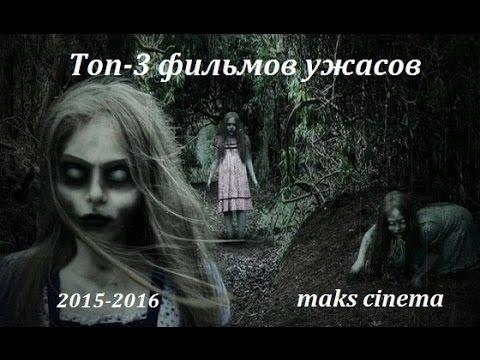 Ужасы фильм 2016 скачать торрент