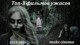 ТОП-3 фильмов ужасов 2015-2016