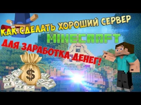 Хороший деньги