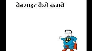 वेबसाइट कैसे बनाये  / How to make a website hindi