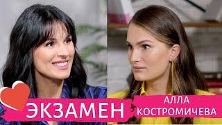 Алла Костромичева о кризисе в отношениях с мужем, анорексии и крымском детстве