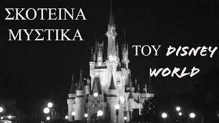 10 σκοτεινά μυστικά του Disney World.