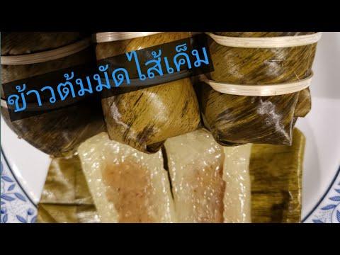ข้าวต้มมัดไส้เค็ม วิธีผัดไส้เค็ม  อร่อยจริงรับประกันความอร่อย Aroijung by  อ้อยอิงเขา