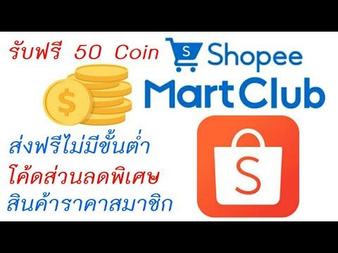 Shopee Mart Club สมัครฟรี ได้รับ 50 Shopee Coins ส่งฟรีไม่มีขั้นต่ำ โค้ดส่วนลดพิเศษ สินค้าราคาสมาชิก