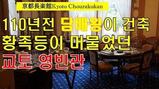[랜선여행일본]내부 동영상 촬영 금지인 교토영빈관 장락…