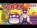 #669寿老人をたくさん倒す『妖怪ウォッチぷにぷに』1000万DL記念イベント さとちんアニメで人気のゲーム実況プレイ攻略動画 Yo-kai Watch