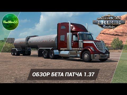 Видео: [ATS] ОБЗОР БЕТА ПАТЧА 1.37