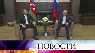 Сотрудничество России иАзербайджана обсудили Владимир Путин иИльхам Алиев.