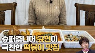 슈퍼주니어 규현 맛집 이대 카우떡볶이 SUPER JUN…