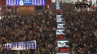 """[中国新闻] """"五一""""小长假看出行   CCTV中文国际"""