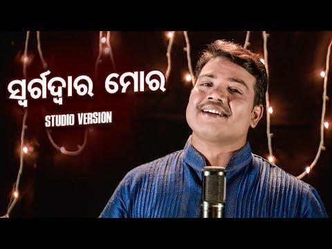 Swarga Dwara Mora ସ୍ୱର୍ଗ ଦ୍ୱାର ମୋର - Studio Version   Jagannath Bhajan by Sri Charan   Sarthak Music
