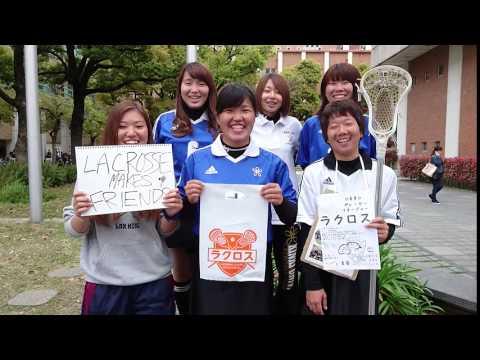 【近畿大学】ラクロス部2016