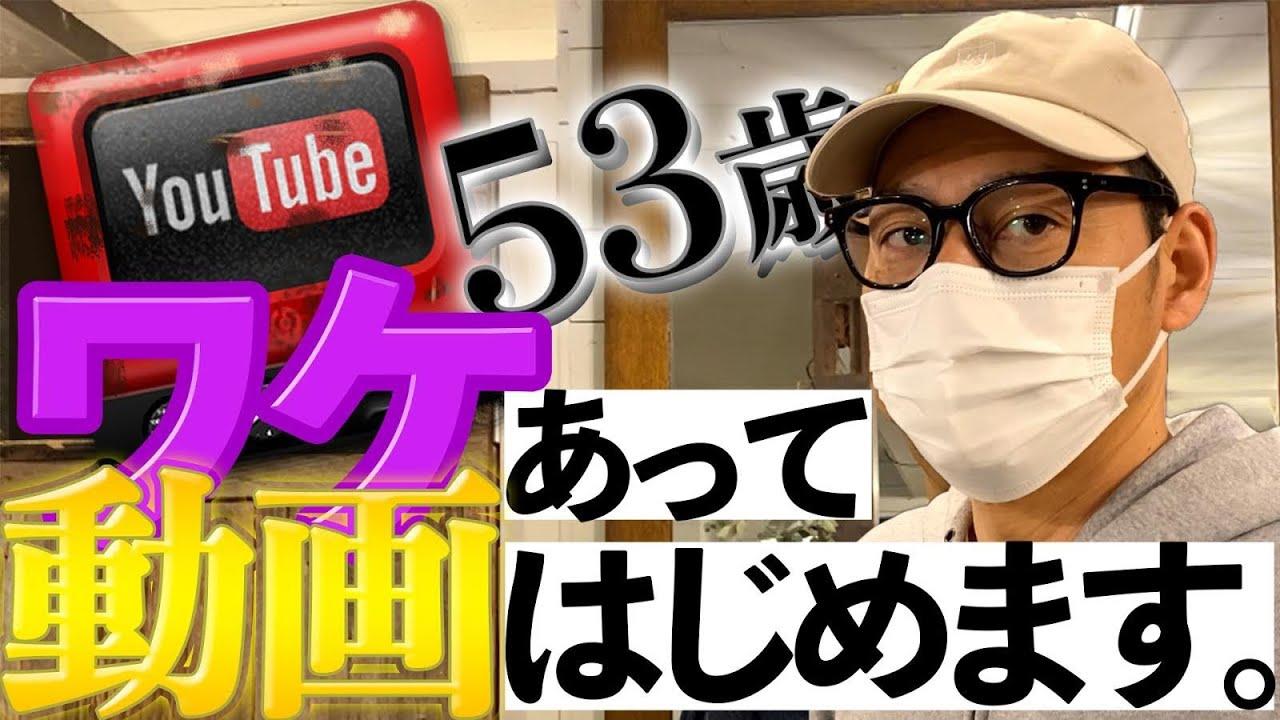 【動画始めます!】現在53歳、東野幸治の焦り。芸能界を生き抜く為に覚悟を持ってやるべきことがある!地上波ではやらせてもらえない企画とは!?