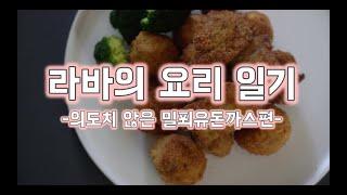 라바의 요리일기 -밀푀유돈까스 만들기 (예상치 못한..…