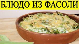 Рецепт приготовления стручковой фасоли - Как вкусно приготовить стручковую фасоль