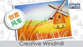 创意立体画 | 风车 | 教学步骤 | 简单创意美术