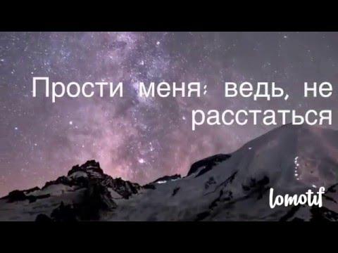 Я лишь с тобой могу остаться (Стихи любимому)