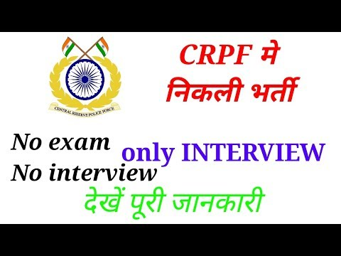 CRPF central reserve police force notification/recruitment details 2018