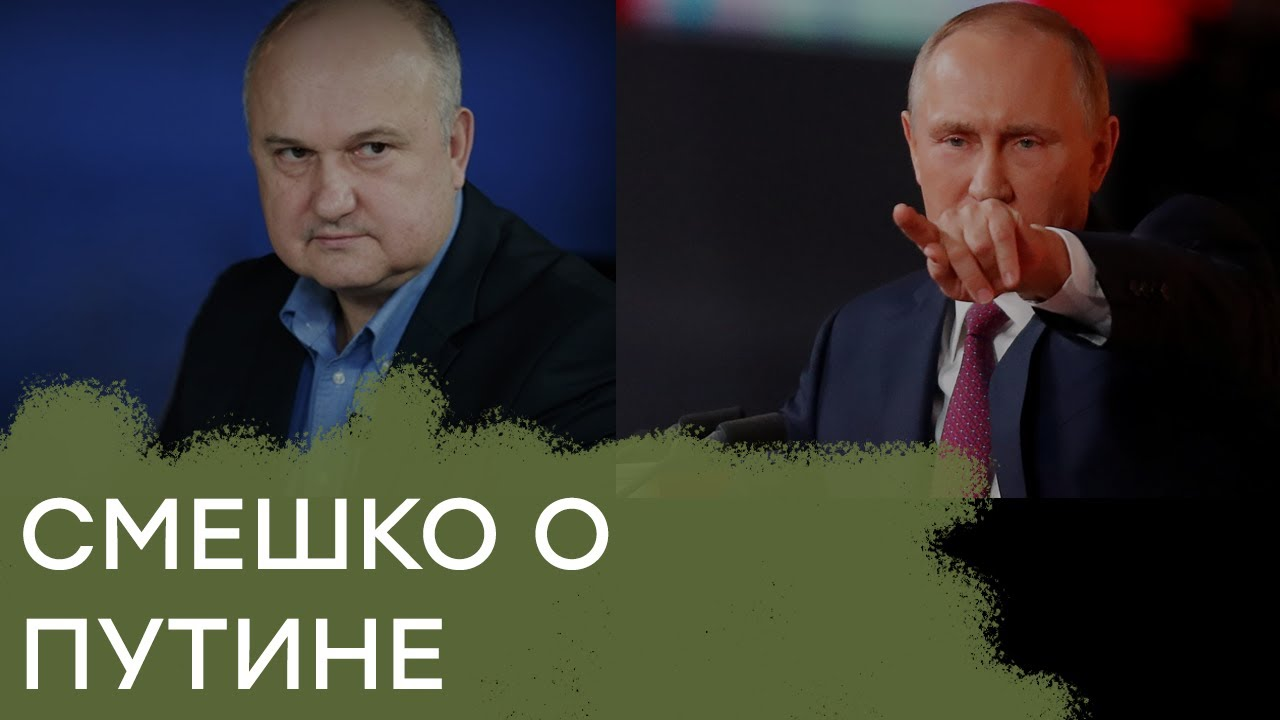 За что Путин мстит Украине. Смешко рассказал всю правду о планах России - Гражданская оборона