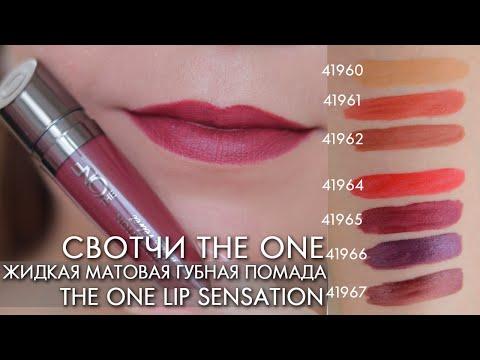 СВОТЧИ Жидкая матовая губная помада The ONE Lip Sensation 41960 - 41967 Орифлэйм