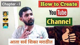 Marathi ll Online İnFotec ll आता सर्व शिका मराठीत ll'de 2019 YouTube Kanalı Oluşturma