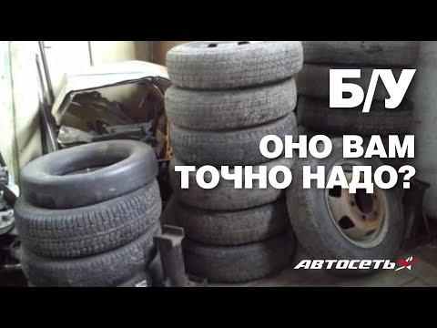 Б/у шины: купить, разочароваться, найти вариант получше