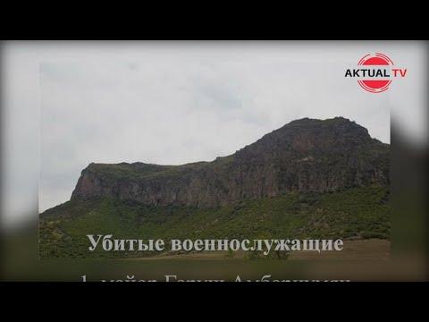 Потери армянской стороны в боях на армяно-азербайджанской границе при Товузе