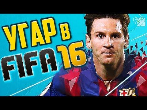 УГАР В FIFA 16