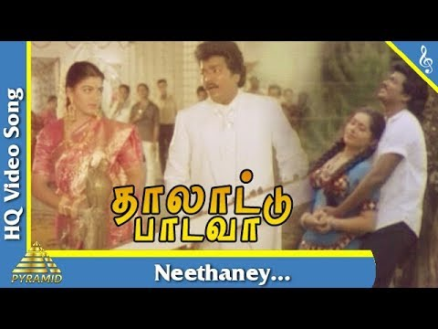 Neethaney Song |Thalattu Padava Tamil Movie Songs | Parthiban | Rupini | Kushboo | Pyramid Music