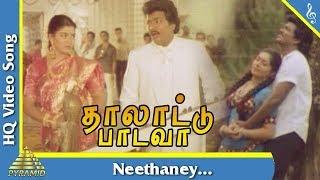 Gambar cover Neethane Neethane |Thalattu Padava Tamil Movie Songs | Parthiban | Rupini | Kushboo | Pyramid Music