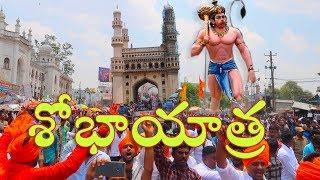 Hanuman Shobha Yatra 2019 Hyderabad | శోభాయాత్ర @ Charminar | Telugu Vlogs By Raju kanneboina.